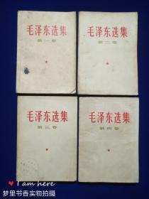 毛泽东选集(1-4卷)1966年7月改横排本1966年9月上海第1次印刷(馆藏)
