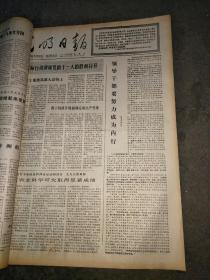 光明日报1977年8月14日4版~南昌起义歌曲