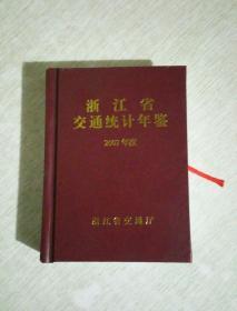浙江省交通统计年鉴 2007年度 硬精装