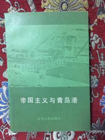 帝国主义与青岛港