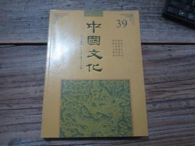 《中国文化 第39期  2014年春季号》