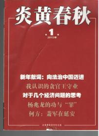 炎黄春秋(2015年1-12期合售)