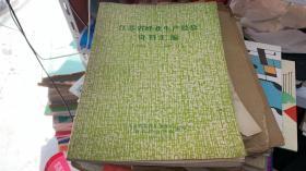 江苏省蜂业生产经验资料汇编(1987.11--1990.11)【1984.11—1987.11】2本合售