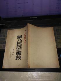 红色收藏:论人民民主专政[1949年7月出版] 毛泽东著.
