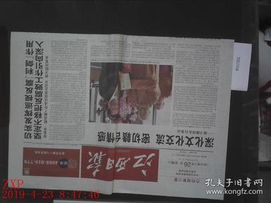 ,江西日报 2014.7.26