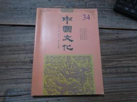 《中国文化 第34期 2011年秋季号》