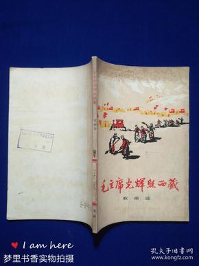 毛主席光辉照西藏(歌曲选)馆藏