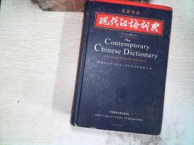 现代汉语词典(汉英双语)(2002年)(增补本)