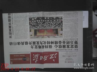 ,江西日报 2014.7.20