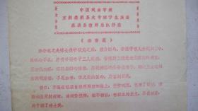年代不详中国戏曲学院京剧表演系大专班学生演出《秦香莲》节目单
