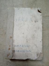 人民新字典(修订本)