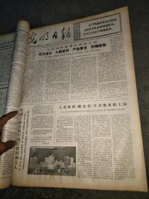 光明日报1977年8月17日4版~