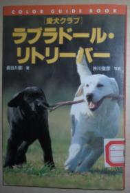 日文原版书 ラブラドール・リトリーバー (カラー・ガイド・ブック―爱犬クラブ) 単行本 – 1998 长谷川彰  (著)