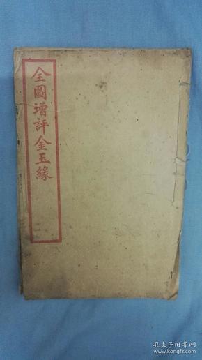 清或民国线装《全图增评金玉缘》卷6一册