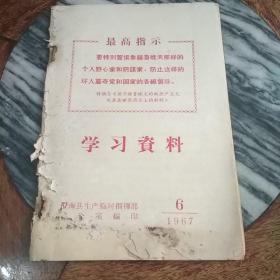 学习资料 1967  6