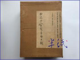 白龙山人王震书画大观 两重函 三册全  1982年初版精装
