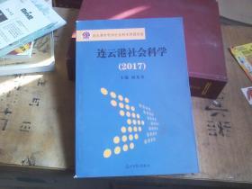 连云港社会科学 2017