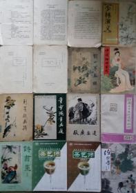 SF19-1 张一尊画辑(82年1版1印、品旧)