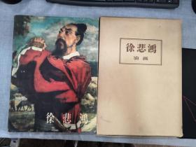 徐悲鸿油画(徐悲鸿画集)1960年人美1版1印