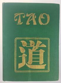 1926年版《老子道德经》,麦敬道 英译, Charles Henry Mackintosh,,英译/老子/精美藏书票/Tao: Tao Teh Ching of Lao Tsze
