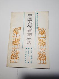 中国古代石刻丛话