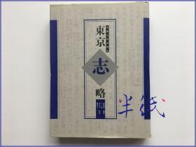 东京志略  1999年初版精装