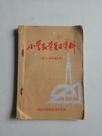 小学数学复习资料(供1980年毕业生用)