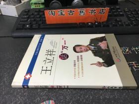 """王立祥话""""万一"""""""