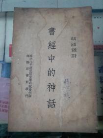 书经中的神话 民国二十八年初版