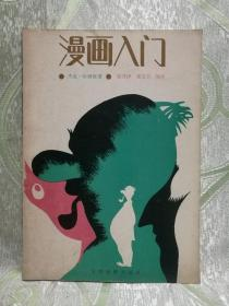 漫画入门(16开,120页)