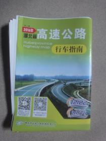 2016年湖北省高速行车指南公路