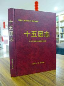新疆生产建设兵团农一师史志丛书:十五团志