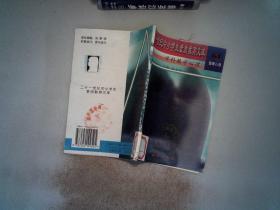 二十一世纪中小学生素质教育文库 学科教学心理