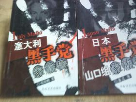意大利黑手党家族传、日本黑手党山口组家族传(2本合售)
