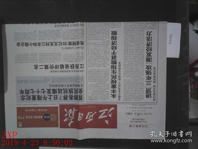 ,江西日报 2014.7.6