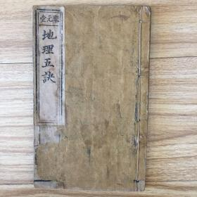The Fine-printed Edition of Juxuantang, Guangxu Period of Qing Dynasty: Five Geographical Techniques (Vol. 1-4)