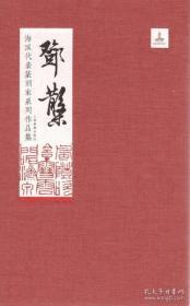 鄧散木(海派代表篆刻家系列作品集 8開精裝 全一冊)
