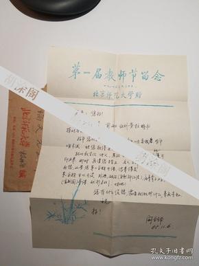 北京师范大学教授中国教育学院理事阎金铎信札