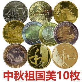 10枚纪念币建国40建党台湾朝天宫赤嵌楼香港澳门和字币