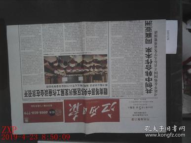 ,江西日报 2014.7.5