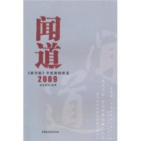 闻道:《新京报》年度新闻报道2009