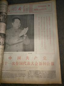 光明日报1977年8月21日四版~中国共产党第十一届全国代表大会新闻公布