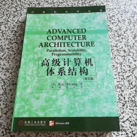 高级计算机体系结构:英文版