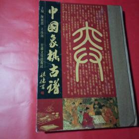 中国象棋古谱:第三卷