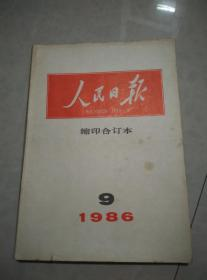人民日报.缩印合订本.1986年9月