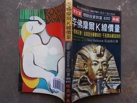 理财投资典藏:李佛摩尔K线价量