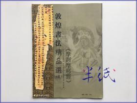 敦煌书法精品选 第三册 摩诃摩耶经 2003年初版