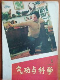 气功与科学1984.5 简化峨眉庄    论小周天与《逍遥游》 气功推拿治疗肩周炎