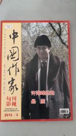 中国作家 2012  3