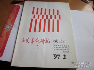 辛亥革命研究动态1997年第2期